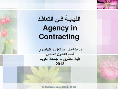 النيابـة فـي التعاقـد Agency in Contracting