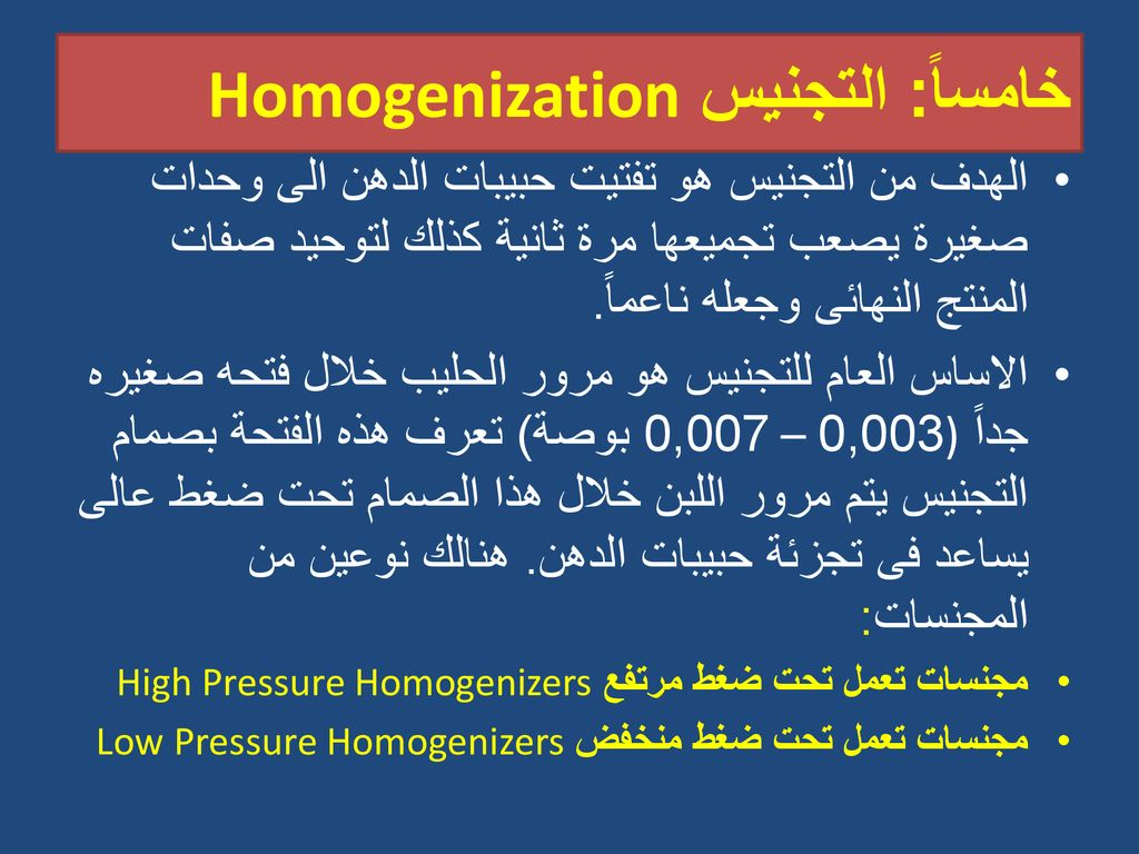 خامساً: التجنيس Homogenization
