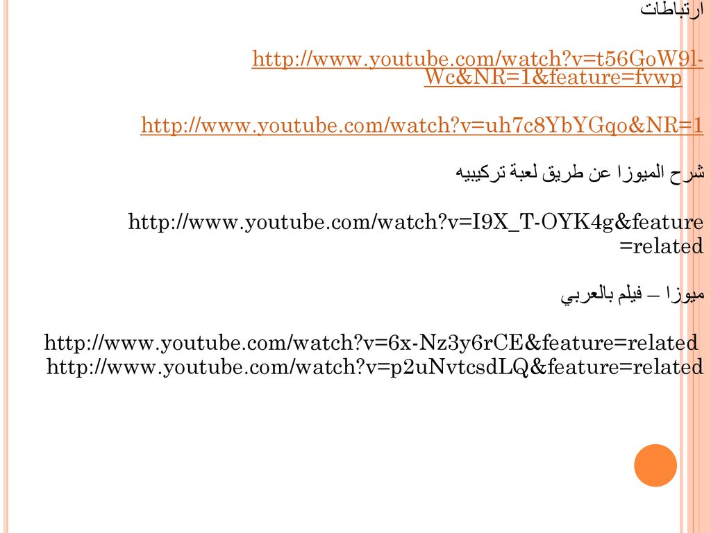 ارتباطات   youtube. com/watch