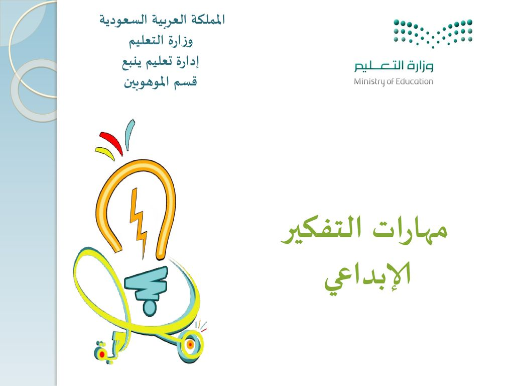 المملكة العربية السعودية مهارات التفكير الإبداعي Ppt تنزيل
