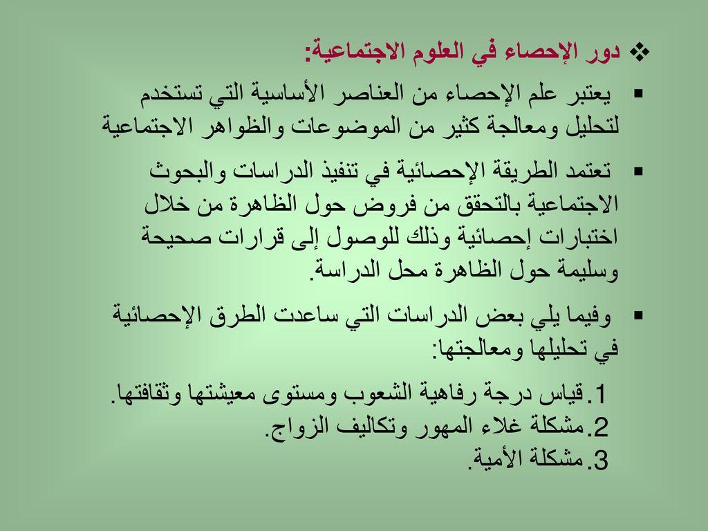 الإحصاء وتطبيقاته إعداد وتقديم الدكتور عبد الله عبدالكريم الشيحة Ppt تنزيل