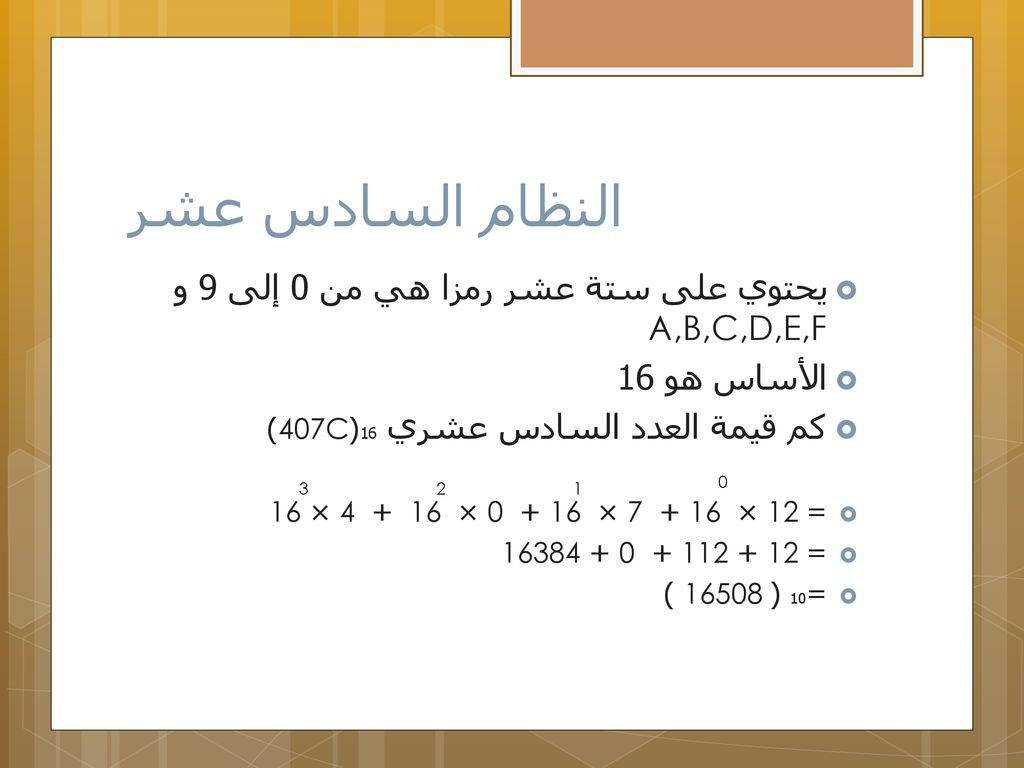 النظم العددية Ppt تنزيل