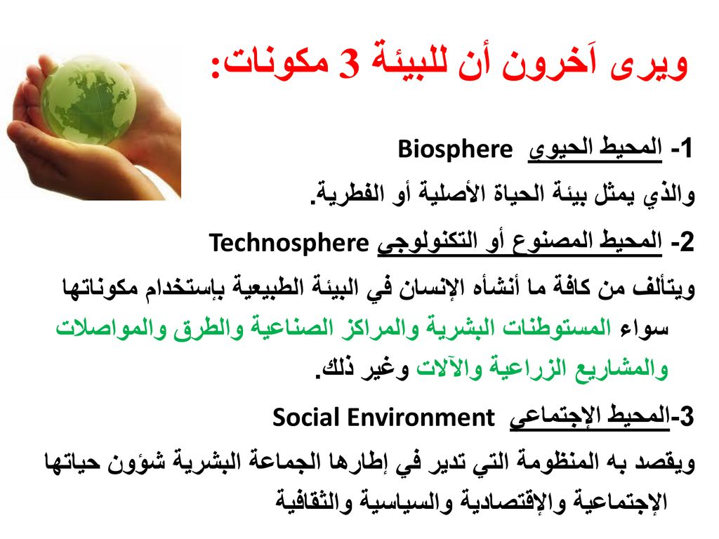 اساسيات علم البيئة Principles Of Ecology Bio Ppt تنزيل