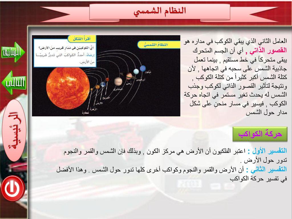 الرئيسية النظام الشمسي ما النظام الشمسي الكواكب والمدارات Ppt تنزيل