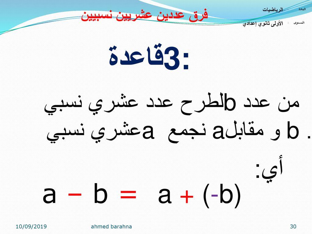 جمع و طرح الأعداد العشرية النسبية Ppt تنزيل