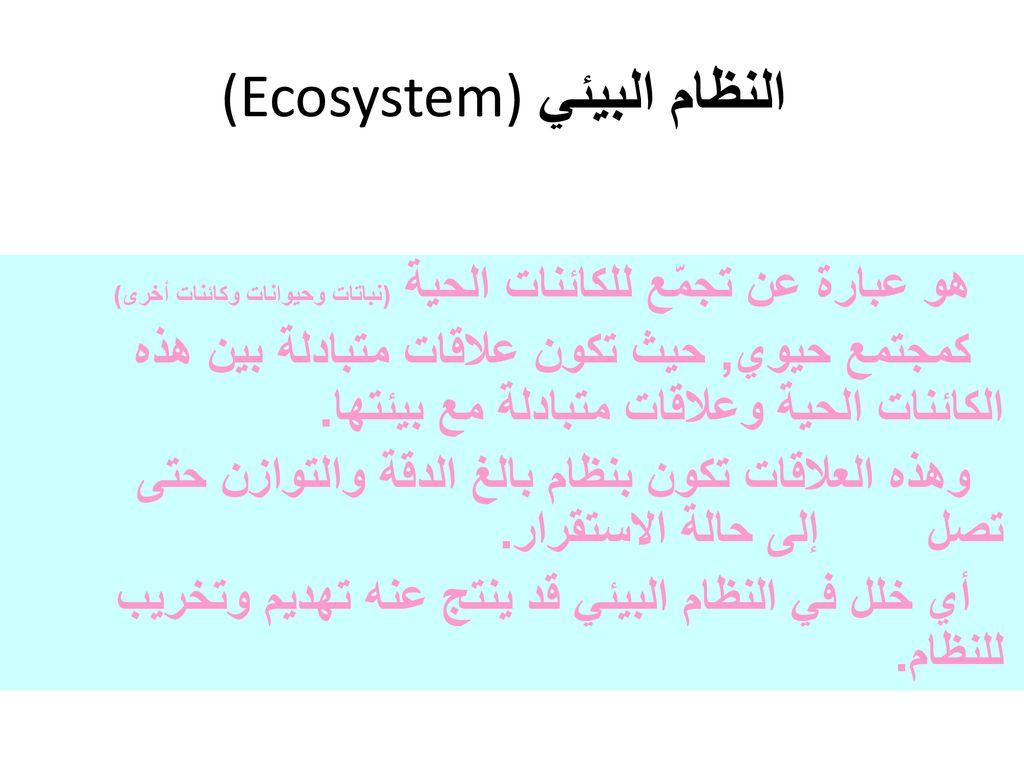 علم البيئة אקולוגיה Ppt تنزيل