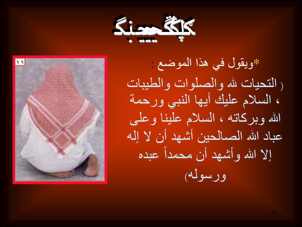 التحيات لله والصلوات والطيبات السلام عليك ايها النبي ورحمه الله وبركاته