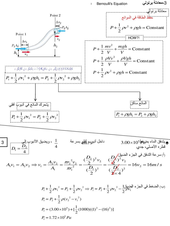 حركة الموائع تفحص حركة الموائع مستخدما معادلة الاستمرارية تطبيق معادلة برنولي لحل المسائل حول تدفق الموائع التعرف على تأثيرات مبدأ برنولي في Ppt تنزيل